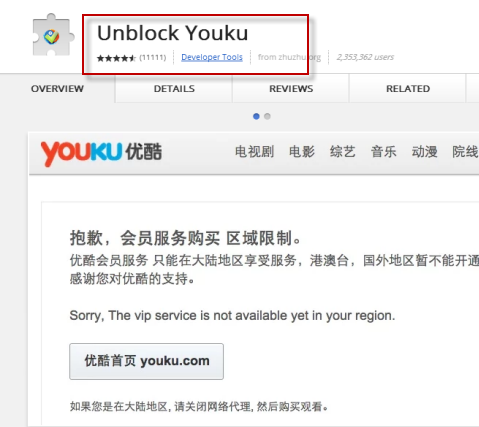 Youku Chrome
